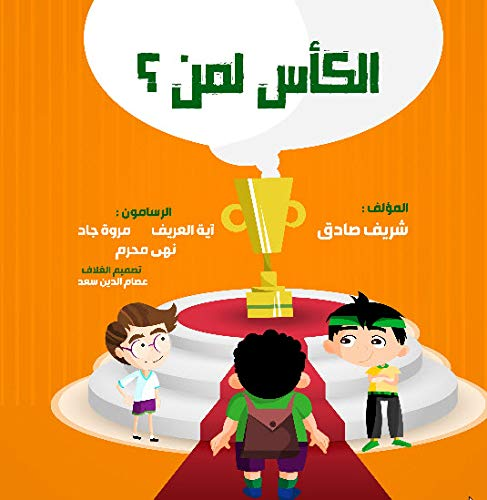 9781534604469: Who deserves the cup? (in Arabic) (Arabic Edition)