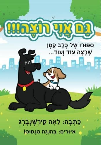 9781534607675: Children's books: Me too!!! (Hebrew edition): The story of a little dog that wanted more and more