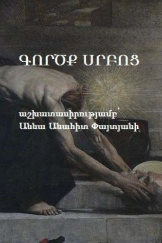 9781534707917: Books In Armenian: Act Of Saints (Armenian Edition)