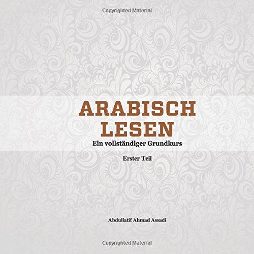 9781534998834: Arabisch Lesen: Ein kompletter Grundkurs, 1.Teil