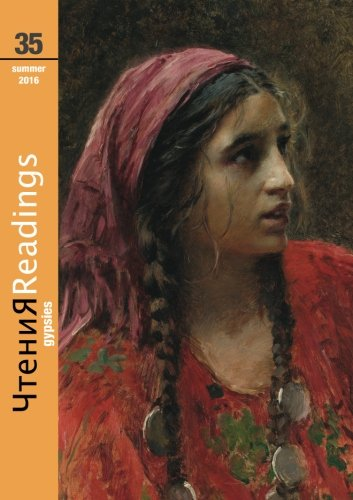 9781535002516: Chtenia 35: Gypsies (Chtenia: Readings from Russia) (Volume 35)