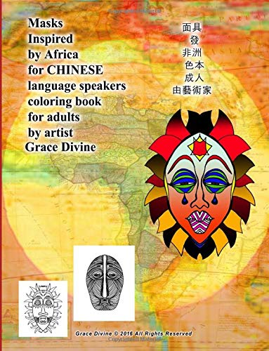 Masks Inspired by Africa for Chinese Language: Grace Divine