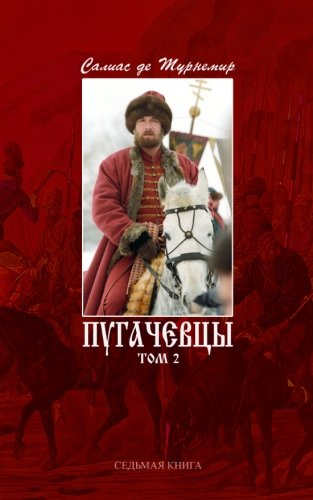 9781535082761: Pugachev. Volume 2 (Russian Edition)