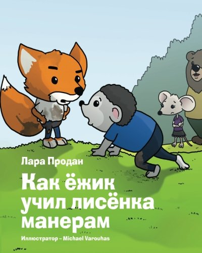 9781535148559: The Smart Hedgehog Teaches the Little Fox Good Manners (Russian Edition)
