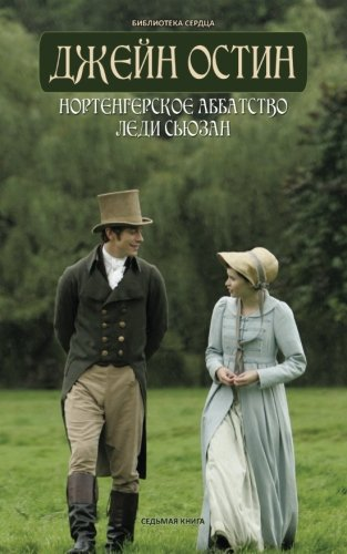 9781535227636: Northanger Abbey. Lady Susan (Russian Edition)