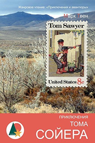 9781535249102: The Adventures of Tom Sawyer (Приключения Тома Сойера) (Russian Edition)