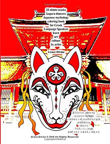 9781535301558: 20 shinto masks kagura dancers Japanese mythology coloring book for Greek Language Speakers learn art culture by artist (Greek Edition)