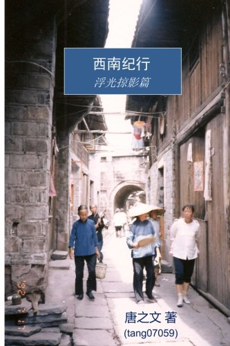 9781535302487: Travel log of Southwestern China (Chinese Edition)