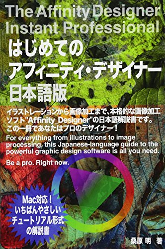 9781535320863: The Affinity Designer Instant Professional: For everything from illustrations to image processing, this Japanese-language guide to the powerful ... is all you need. Be a pro. Right now.