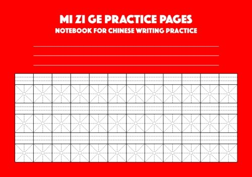 9781536934472: Mi Zi Ge Practice Pages - Notebook For Chinese Writing Practice: College Approved Professional Educational Resource