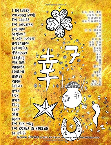 9781537097503: I am lucky coloring book for adults for children positive symbols 4 leaf clover horseshoe butterfly wishbone ladybug oak nut chinese rainbow hamsa ... by artist Grace Divine (Korean Edition)