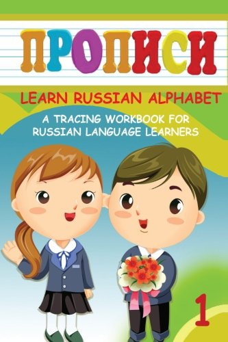 9781537289342: Propisi 1: Learn Russian Alphabet (Preschool Workbook on Handwriting): A tracing workbook for Russian language learners: Volume 1