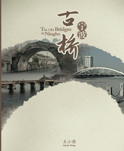 9781537406886: The Old Bridges in Ningbo