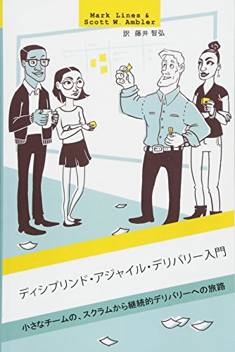 Introduction to Disciplined Agile Delivery (Japanese): A: Mark Lines, Scott