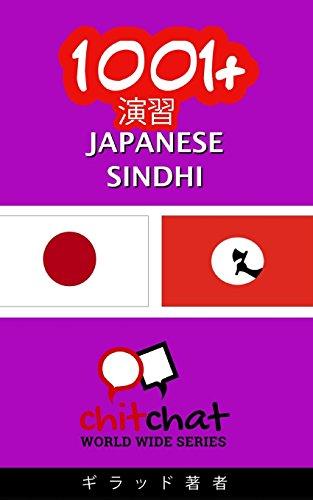 9781537489445: 1001+ Exercises Japanese - Sindhi (Japanese Edition)