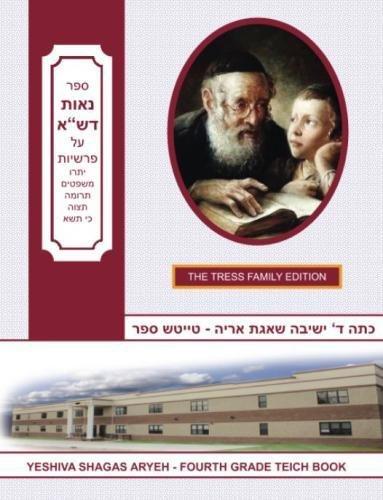 9781537496566: Chumash 16-17 #2 (Hebrew Edition)