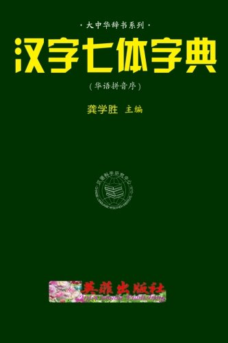9781537527581: Chinese 7-Style Character Dictionary (Huayu Pinyin) (Chinese Edition)