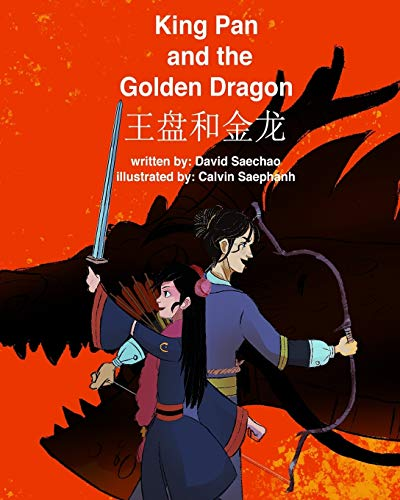 9781537772448: King Pan and the Golden Dragon