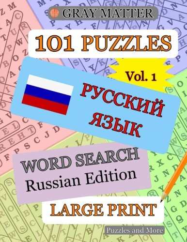 9781539027003: RUSSIAN Word Search Puzzles (Large Print) - Volume 1 (Russian Edition)