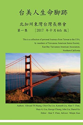 Taiwanese Americans Life Journeys-EBTASS (Volume 1) (Chinese: Chen, Dr Alan