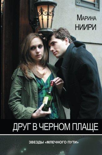 9781539081678: Drug v chernom plasche (Russian Edition)