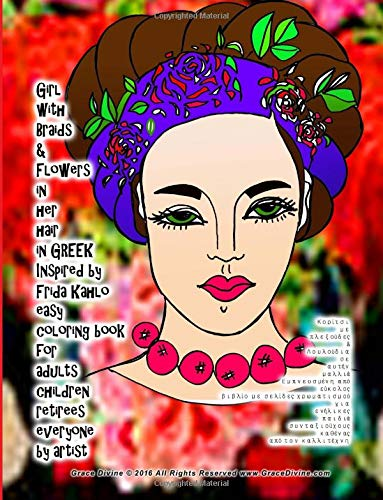 9781539089698: Girl with Braids & Flowers in her hair in GREEK Inspired by easy coloring book for adults children retirees everyone by artist Grace Divine (Greek Edition)