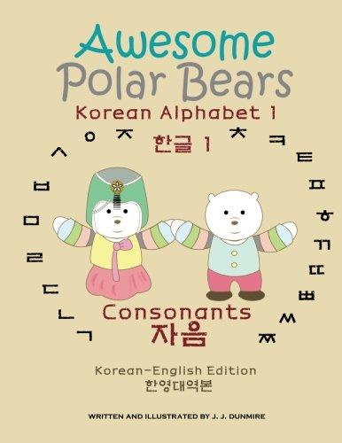 Awesome Polar Bears: Korean Alphabet (Hangeul) 1,: Dunmire, J. J.