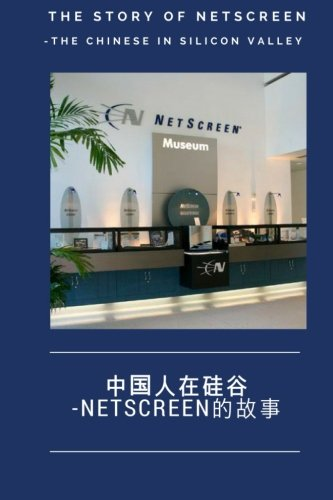 9781539774594: The Story of NetScreen: The Chinese in Silicon Valley (Chinese Edition)