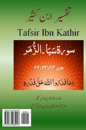 Tafsir Ibn Kathir (Urdu): Tafsir Ibn Kathir: Ibn Kathir, Alama