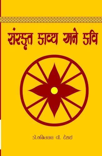 Sanskrut Kavya Ane Kavi: Desai, Dr Amritlala