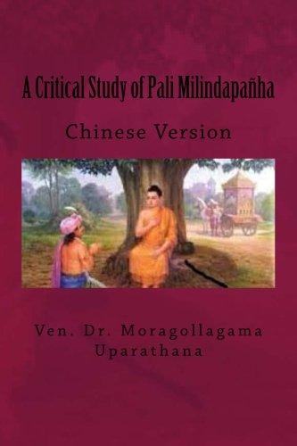 Milindapanha: Chinese Version: Thero, Moragollagama Uparathana