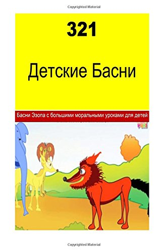 321 Children's Fables (Russian): White, Miss Betty