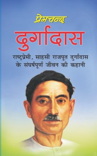 Durgadas (Hindi Edition): Premchand, Munshi
