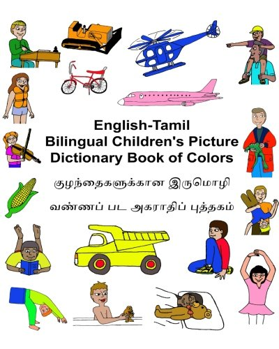 English-Tamil Bilingual Children's Picture Dictionary Book of: Richard Carlson Jr