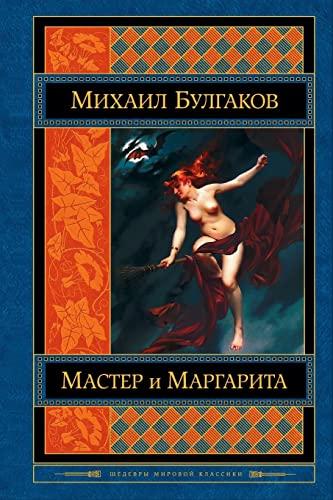 9781542830867: Master i Margarita