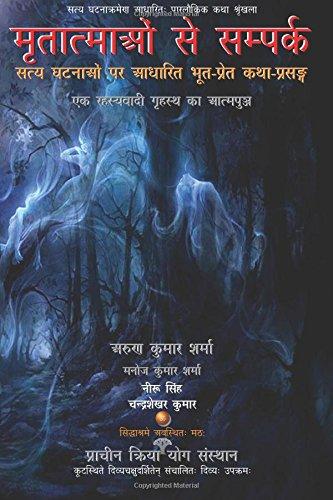 Mritatmaon Se Sampark: Satya Ghatnaon Par Aadharit: Sharma, Arun Kumar