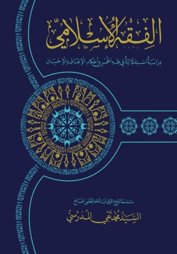 Al-Fiqh Al-Islami (Fiqh Al-Khums): Dirasa Istidlaliya: Al-Modarresi Db, Grand
