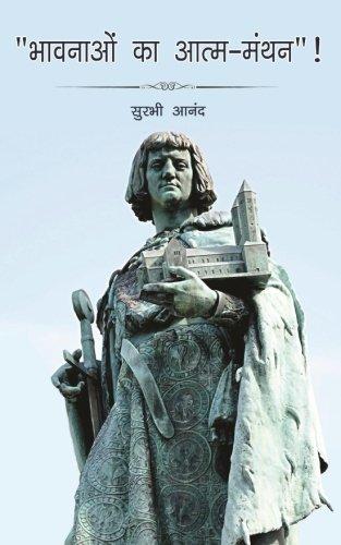 Bhavnao Ka Atma Manthan: Anand, Surbhi