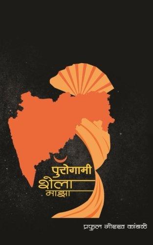 Purogami Shela Majha: Kamble, Praful Gorakh