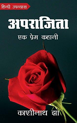 Aparajita: Ek Prem Kahani: Jha, Kashinath