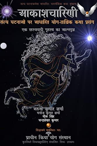 Aakashcharini (the Flying Yogini): Satya Ghatnaon Par: Sharma, Arun Kumar