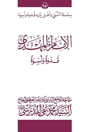 al-Imam al-Mahdi (ghudwa wa uswa) (14): silsilat: al-Modarresi DB, Grand