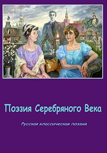 Pojezija Serebrjanogo Veka Sborrnik (Paperback): Various