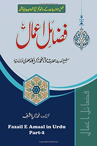 Fazail E Amaal in Urdu - Part: Zakariyya Kaandhlawi, Shaikhul