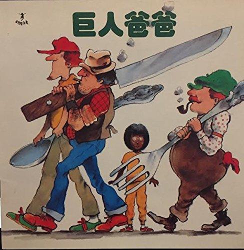 David's Father (Chinese Edition) (Munsch for Kids): Robert N. Munsch