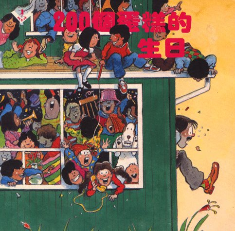 9781550373011: Moira's Birthday (Chinese Edition) (Chinook Jargon Edition)