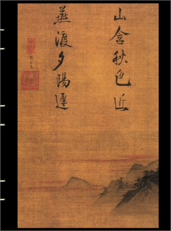 9781551562209: Hst Tao Landscape Lin (Handstitched Tao)