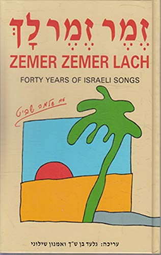 9781557740441: Zemer Zemer Lach: Forty Years of Israeli Songs