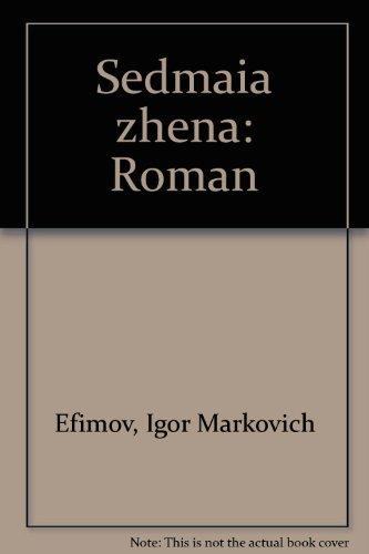 Sedmaia zhena: Roman (Russian Edition): Igor Markovich Efimov