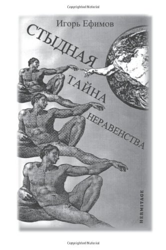 Stydnaia Taina Neravenstva: Filosofsko-Politicheskoe Issledovanie: Igor Markovich Efimov